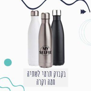 בקבוק תרמי מתנה לעובדים