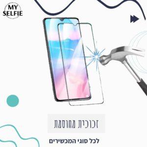 מגן מסך זכוכית לכל סוגי הטלפונים