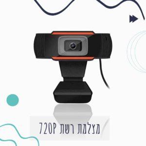 מצלמת רשת למחשב